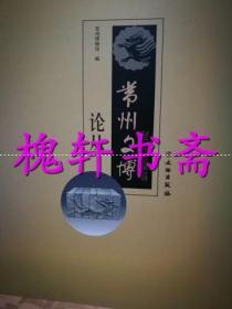 常州文博论丛 (2017年 总第3辑)