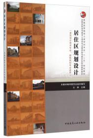 二手居住区规划设计王炜中国建筑工业出版社9787112185962