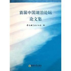 首届中国湖泊论坛论文集