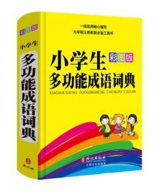 【二手包邮】小学生多功能成语词典(彩图版) 杨永胜 外文出版社