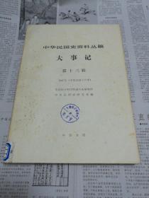 中华民国史资料丛稿 第十三辑 1927