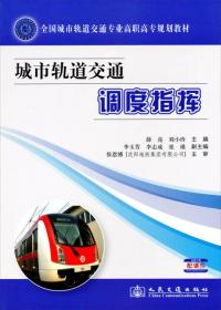 全国城市轨道交通专业高职高专规划教材:城市轨道交通调度指挥