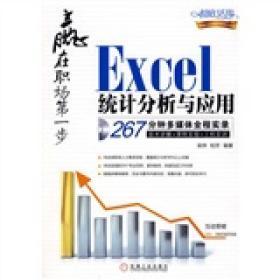 赢在职场第一步:Excel统计分析与应用