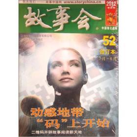 2012《故事会》合订本(52)(7月-8月)