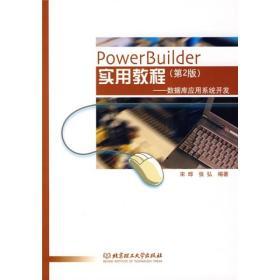 PowerBuilder 实用教程第2版数据库应用系统开发 宋晔,张弘著