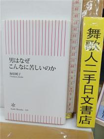男はなぜこんなに苦しのか   海原纯子     64开朝日文库综合书