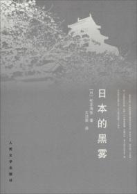 日本的黑雾