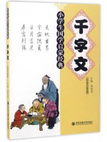 小学生国学启蒙经典:千字文(彩绘注音版)