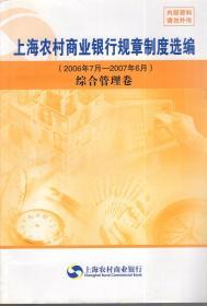 上海农村商业银行规章制度选编(2006年7月—2007年6月)综合管理卷