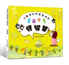 儿童美术创意丛书:童画世界·线描篇