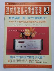 《建材标准化与质量管理》(双月刊)1997年第1期(总第94期)