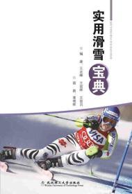 实用滑雪宝典