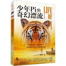 少年Pi的奇幻漂流插图珍藏版朗读者王耀庆倾情朗读译林出版社