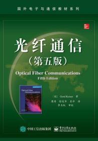 光纤通信(第五版)