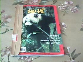 地理知识(1998年)1、2、3【合售】