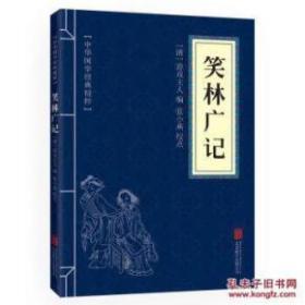中华国学经典精粹 笑林广记