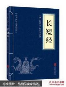 中华国学经典精粹---长短经