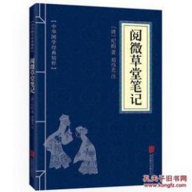 阅微草堂笔记 中华国学经典精粹  口袋便携书精选国学名著典故传世经典
