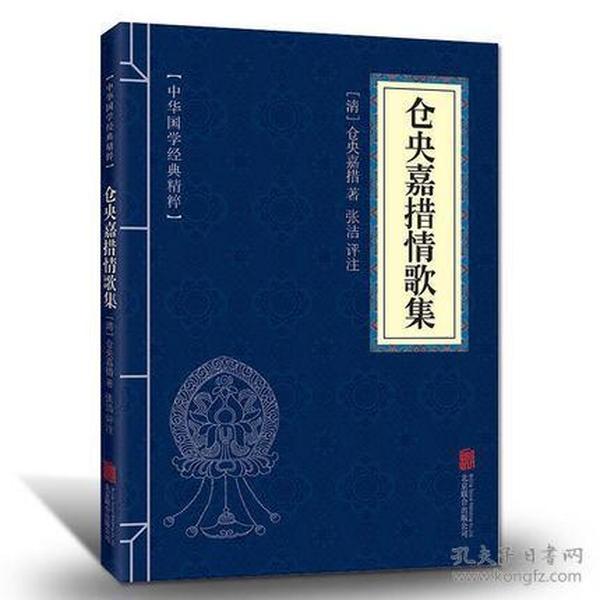 (双色)中华国学经典精粹--仓央嘉措情歌集