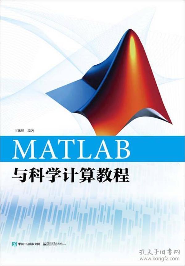 MATLAB与科学计算教程