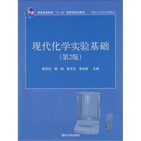 现代化学实验基础(第2版)