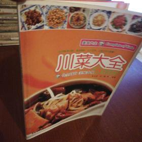 美食大全:川菜大全