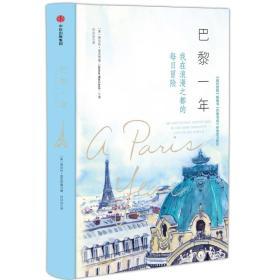 巴黎一年:我在浪漫之都的每日冒险