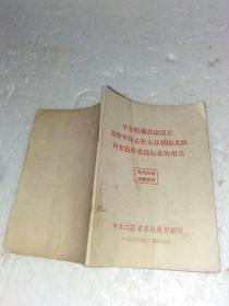 中央组织部副部长陈野平同志在大谷朝阳大队佝党员作党员标准的报告