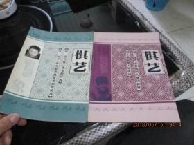 棋艺2002年第三期《上下》上.围棋、下.象棋    货号59-3