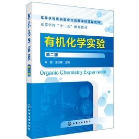 有机化学实验(第二版)(姚刚)