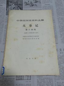 中华民国史资料丛稿 第十四辑 1928