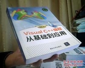 Visual C++编程从基础到应用