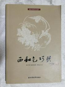 西和乞巧歌【赵逵夫签赠钤印本 小16开 2014年一印 4050册】