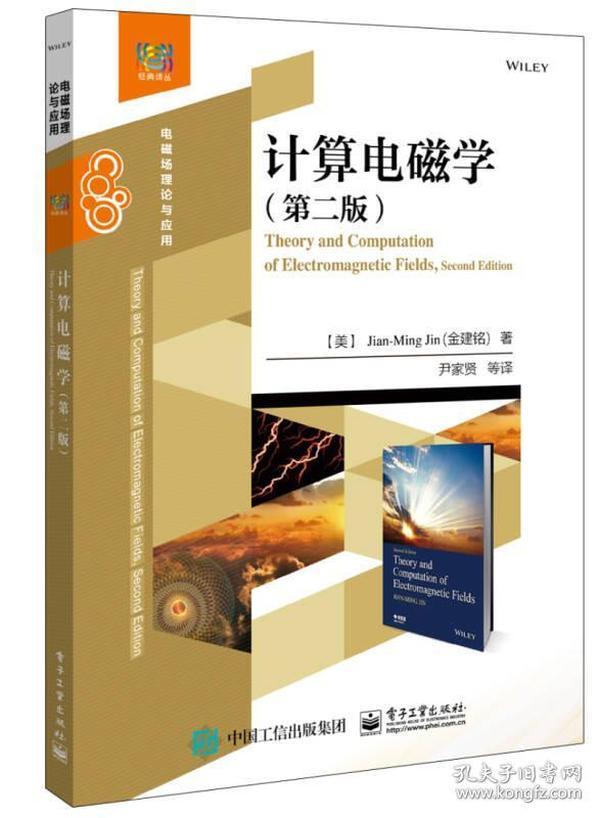 计算电磁学(第二版)