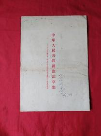 中华人民共和国宪法草案(1954年1版1印,16开)