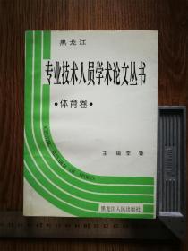 黑龙江专业技术人员学术论文丛书-体育卷