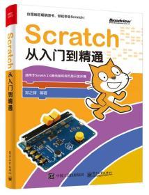 送书签lt-9787121325861-Scratch从入门到精通