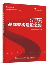 京东基础架构建设之路(全彩)