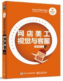 淘宝大学电子商务人才能力实训(CETC系列):网店美工视觉与客服(提高版)