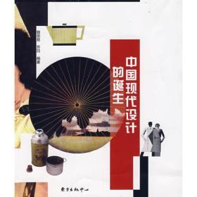 中国现代设计的诞生