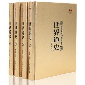 【精装】众阅典藏馆全4册--世界通史q