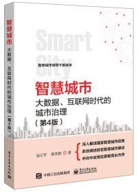 智慧城市:大数据、互联网时代的城市治理  第4版