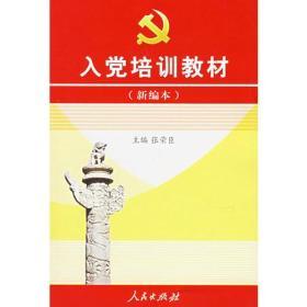 入党培训教材(新编本)