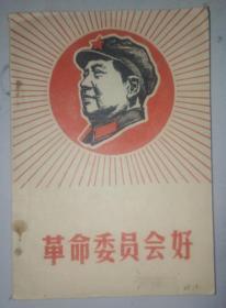 正版现货 革命委员会好 北京教师进修学院革命委员会翻印