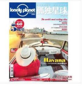 【全新特价,十品书】孤独星球(Lonely Planet Magazine国际中文版)2017年7月号 杂志