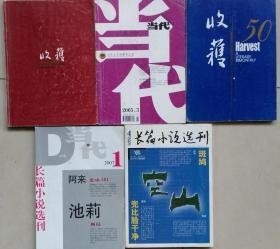 《收获 》2004年第5期、2007年第5期、《当代》2005年第3期、《当代长篇小说选刊》2007年第1期、《长篇小说选刊》2009年第4期合售[阿来长篇《空山》系列集齐(《随风飘散》《天火》《达瑟与达戈》《荒芜》《轻雷》《空山》,另各册分别还刊有池莉、格非、迟子建、王安忆、蓝石等长、中、短篇小说多篇)