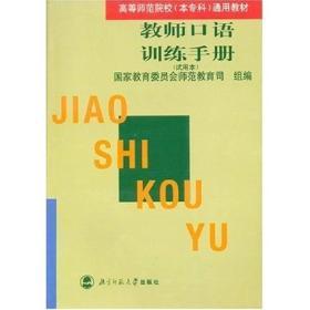 高等师范院校(本专科)通用教材:教师口语训练手册(试用本)