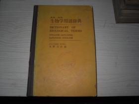 生物学用语辞典                     H170