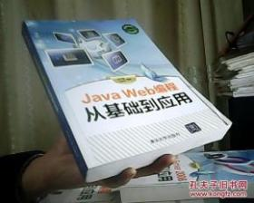 Java Web编程从基础到应用