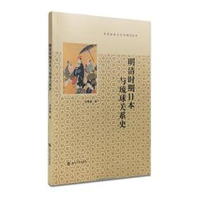 日本社会与文化研究丛书//明清时期日本与琉球关系史
